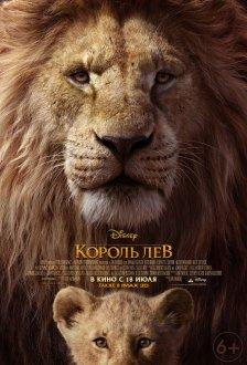 Король Лев (Az Sub)