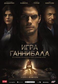 Hannibalın oyunu