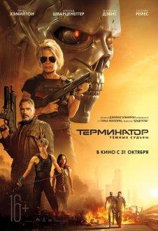 Terminator: Qara talelər