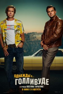Once Upon a Time ... in Hollywood (Ru Sub)