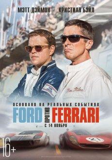 Ford Ferrariyə qarşı